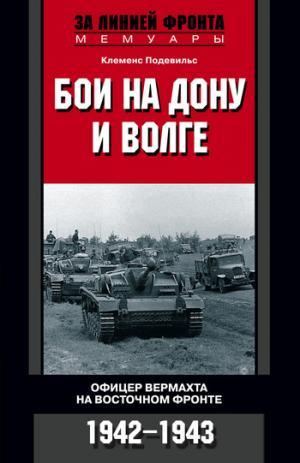 Бои на Дону и Волге. Офицер вермахта на Восточном фронте. 1942–1943