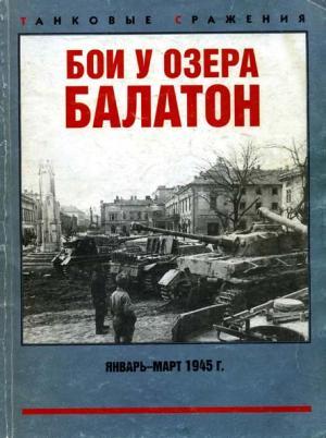 Бои у озера Балатон. Январь–март 1945 г.
