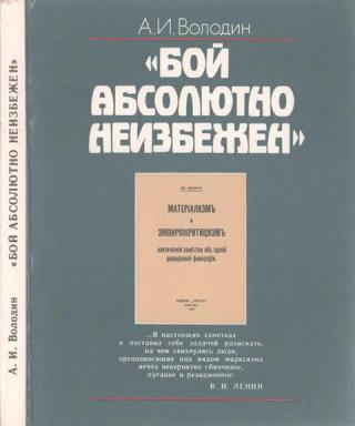 «Бой абсолютно неизбежен»: Историко-философские очерки о книге В.И. Ленина «Материализм и эмпириокритицизм»