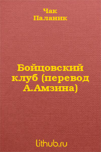 Бойцовский клуб (перевод А.Амзина)