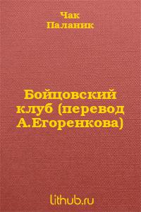 Бойцовский клуб (перевод А.Егоренкова)