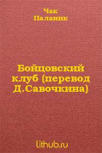 Бойцовский клуб (перевод Д.Савочкина)