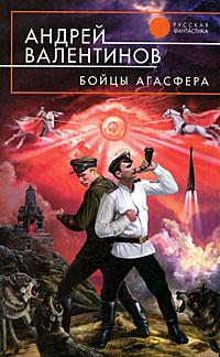Бойцы Агасфера (Око силы. Первая трилогия. 1920–1921 годы)