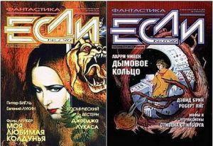 Бойцы терракотовой гвардии, или Роковое десятилетие отечественной фантастики