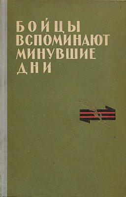 Бойцы вспоминают минувшие дни (Сборник)