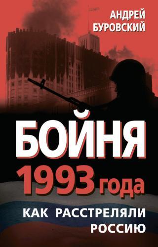 Бойня 1993 года [Как расстреляли Россию]