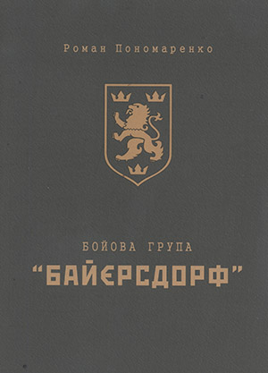 Бойова група «Байєрсдорф»