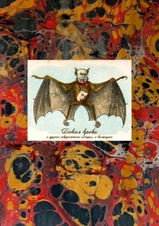 Бокал крови и другие невероятные истории о вампирах