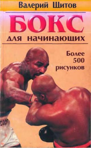 Бокс для начинающих