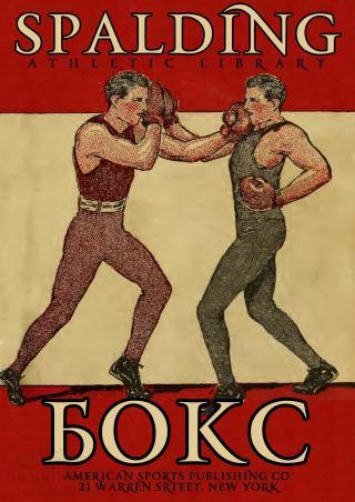 Бокс. Правила бокса