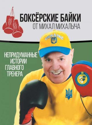 Боксёрские байки от Михал Михалыча. Непридуманные истории Главного тренера