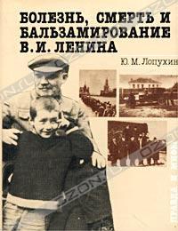 Болезнь, смерть и бальзамирование В. И. Ленина: Правда и мифы.
