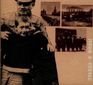 Болезнь, смерть и бальзамирование В.И. Ленина правда и мифы