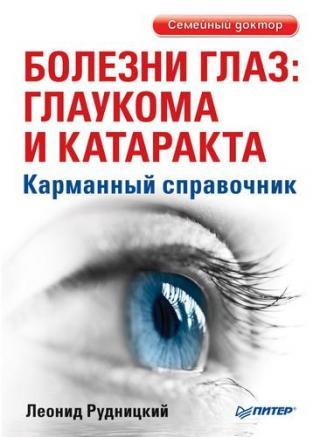 Болезни глаз: глаукома и катаракта. Карманный справочник