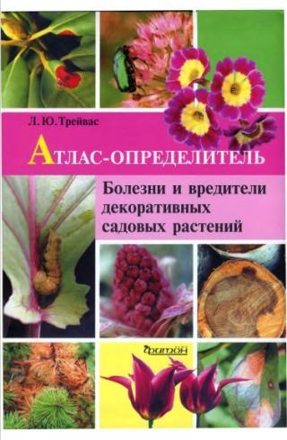 Болезни и вредители декоративных садовых растений. Атлас-определитель