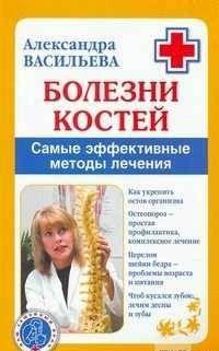 Болезни костей. Самые эффективные методы лечения