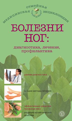 Болезни ног: диагностика, лечение, профилактика