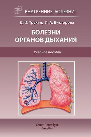 Болезни органов дыхания [Учебное пособие]