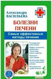 Болезни печени. Самые эффективные методы лечения