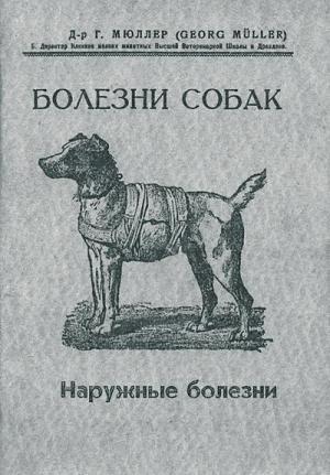 Болезни собак. Наружные болезни [Репринт]