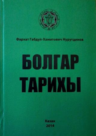 Болгар тарихы (Булгарская история)