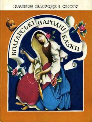 Болгарські народні казки