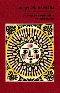 Болгарські прислів'я та приказки