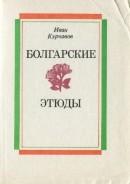 Болгарские этюды