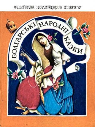 Болгарские народные сказки [Компиляция. С