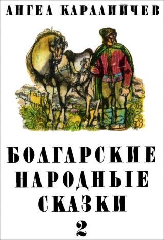 Болгарские народные сказки. Том 2
