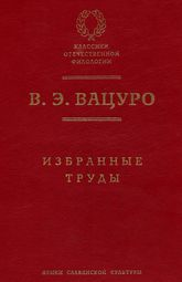Болгарские темы и мотивы в русской литературе 1820–1840-х годов (этюды и разыскания)