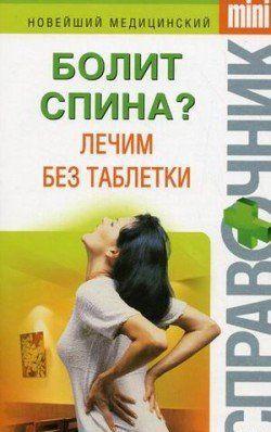 Болит спина? Лечим без таблетки