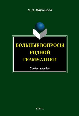 Больные вопросы родной грамматики [учебное пособие]