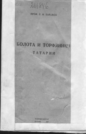Болота и торфяники Татарии