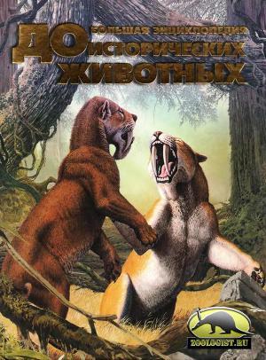Большая энциклопедия доисторических животных