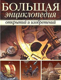 Большая энциклопедия открытий и изобретений