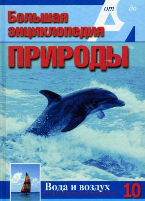 Большая энциклопедия природы. Вода и воздух.