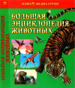 Большая энциклопедия животных
