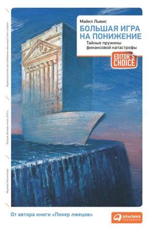 Большая игра на понижение: Тайные пружины финансовой катастрофы