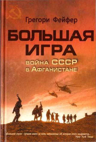 Большая игра. Война СССР в Афганистане [Maxima-Library]