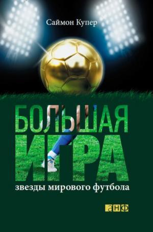 Большая игра. Звезды мирового футбола