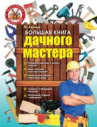 Большая книга дачного мастера