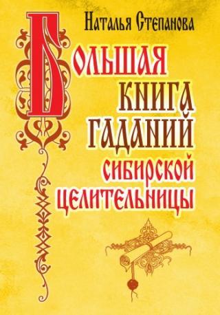 Большая книга гаданий сибирской целительницы