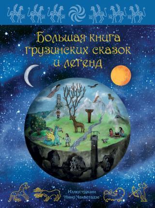 Большая книга грузинских сказок и легенд
