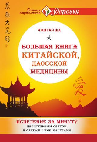 Большая книга китайской, даосской медицины. Исцеление за минуту Целительным Светом и сакральными мантрами