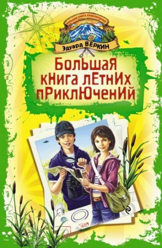 Большая книга летних приключений [сборник]