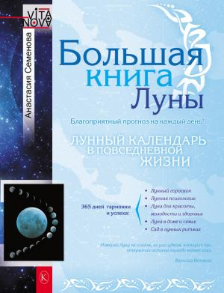 Большая книга Луны. Благоприятный прогноз на каждый день