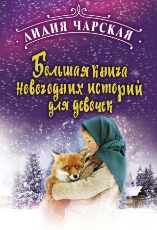 Большая книга новогодних историй для девочек [сборник litres]