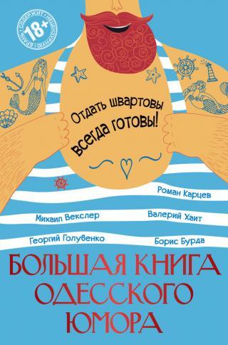 Большая книга одесского юмора (сборник)