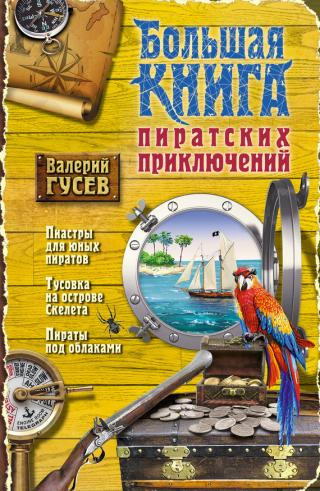 Большая книга пиратских приключений [сборник]